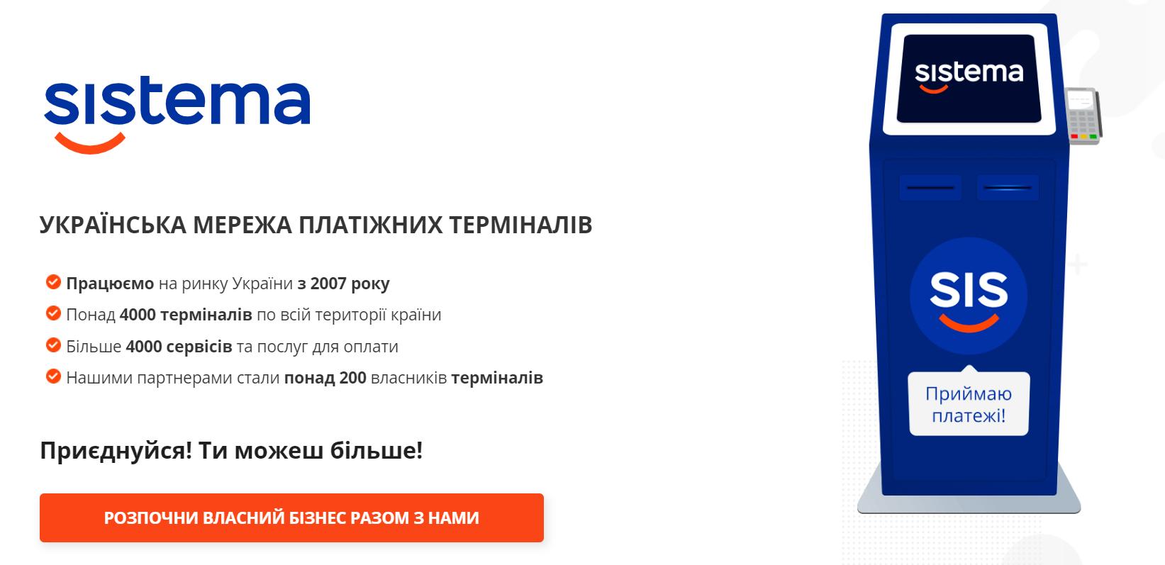 Грошик та мережа платіжних терміналів SISTEMA